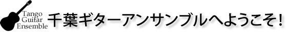 千葉ギターアンサンブルへようこそ!